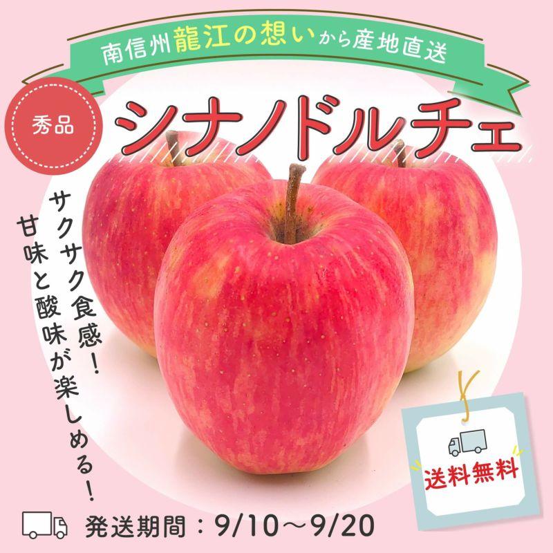 りんご:シナノドルチェ